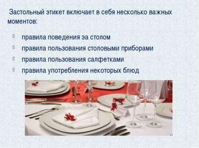 правила поведения за столом правила пользования столовыми приборами правила п...