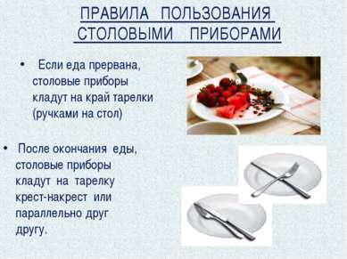 Если еда прервана, столовые приборы кладут на край тарелки (ручками на стол) ...