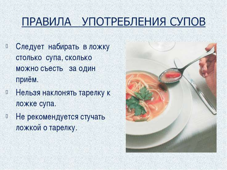 Следует набирать в ложку столько супа, сколько можно съесть за один приём. Не...