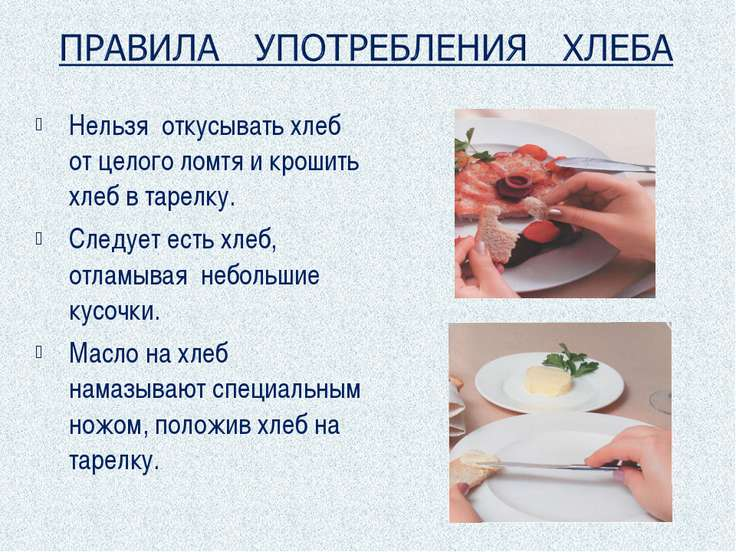 Нельзя откусывать хлеб от целого ломтя и крошить хлеб в тарелку. Следует есть...