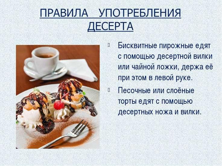 Бисквитные пирожные едят с помощью десертной вилки или чайной ложки, держа её...