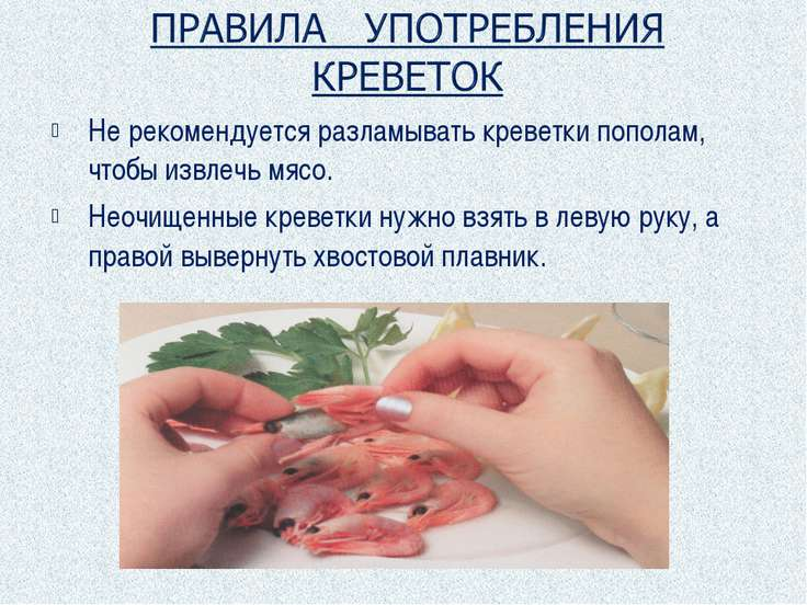Не рекомендуется разламывать креветки пополам, чтобы извлечь мясо. Неочищенны...