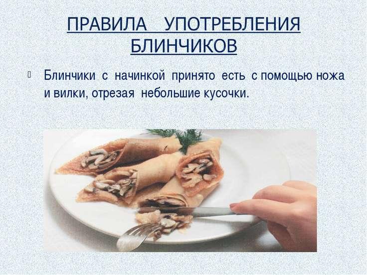 Блинчики с начинкой принято есть с помощью ножа и вилки, отрезая небольшие ку...