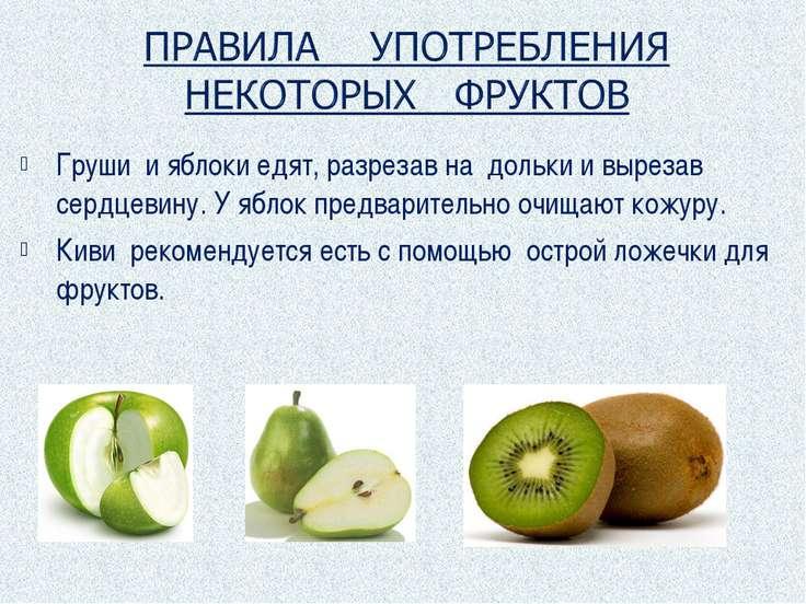 Груши и яблоки едят, разрезав на дольки и вырезав сердцевину. У яблок предвар...