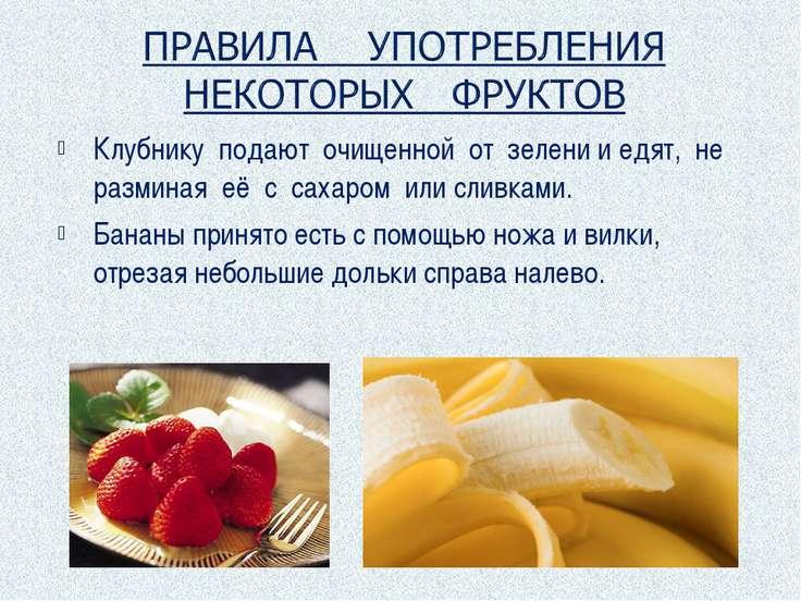 Клубнику подают очищенной от зелени и едят, не разминая её с сахаром или слив...