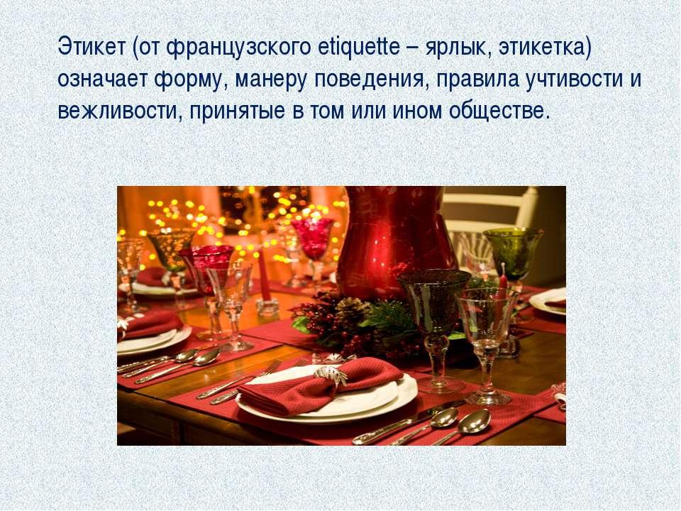 Этикет (от французского etiquette – ярлык, этикетка) означает форму, манеру п...