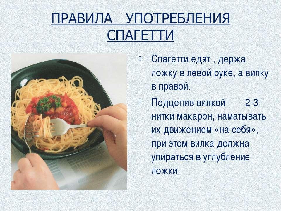 Спагетти едят , держа ложку в левой руке, а вилку в правой. Подцепив вилкой 2...