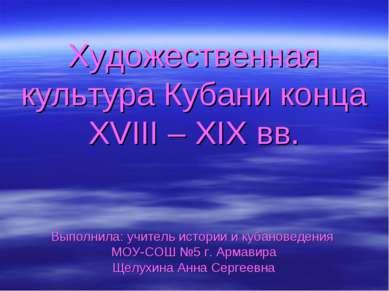 Художественная культура Кубани конца XVIII – XIX вв. Выполнила: учитель истор...