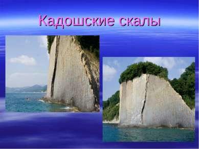 Кадошские скалы