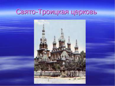 Свято-Троицкая церковь