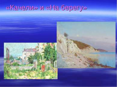 «Качели» и «На берегу»