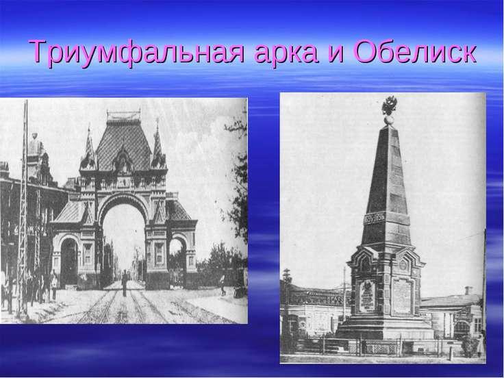 Триумфальная арка и Обелиск