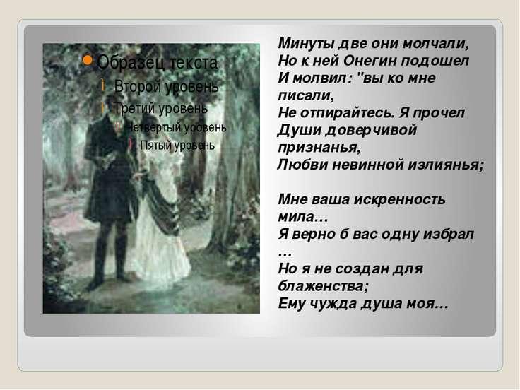 """Минуты две они молчали, Но к ней Онегин подошел И молвил: """"вы ко мне писали, ..."""