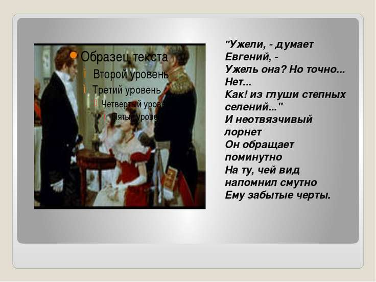 """""""Ужели, - думает Евгений, - Ужель она? Но точно... Нет... Как! из глуши степн..."""