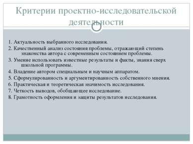 Критерии проектно-исследовательской деятельности 1. Актуальность выбранного и...