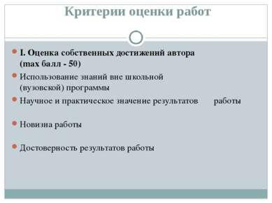 Критерии оценки работ I. Оценка собственных достижений автора (max балл - 50)...