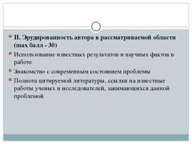 II. Эрудированность автора в рассматриваемой области (max балл - 30) Использо...