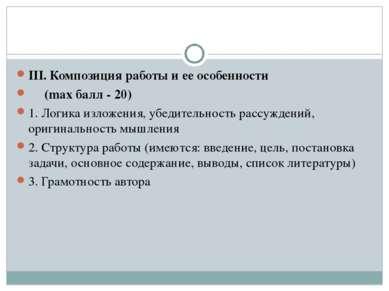 III. Композиция работы и ее особенности (max балл - 20) 1. Логика изложения, ...