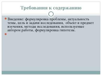 Требования к содержанию Введение: формулировка проблемы, актуальность темы, ц...