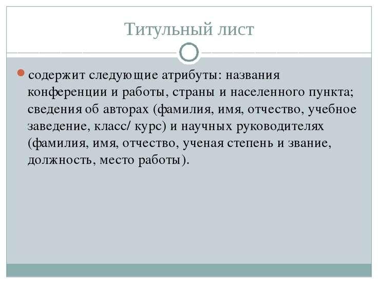 Титульный лист содержит следующие атрибуты: названия конференции и работы, ст...