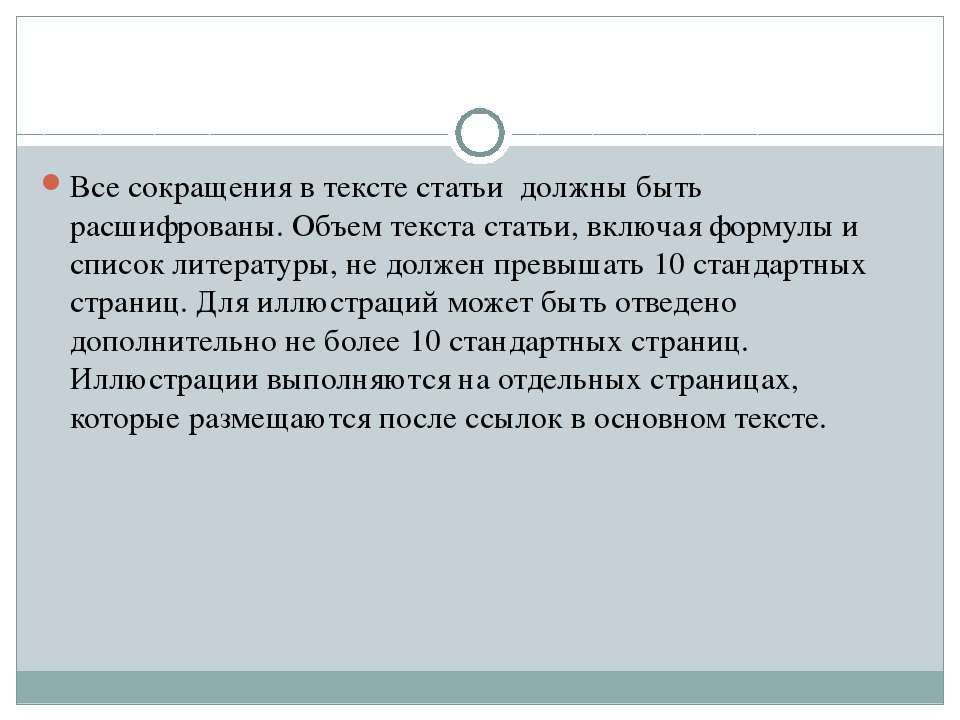 Все сокращения в тексте статьи должны быть расшифрованы. Объем текста статьи,...