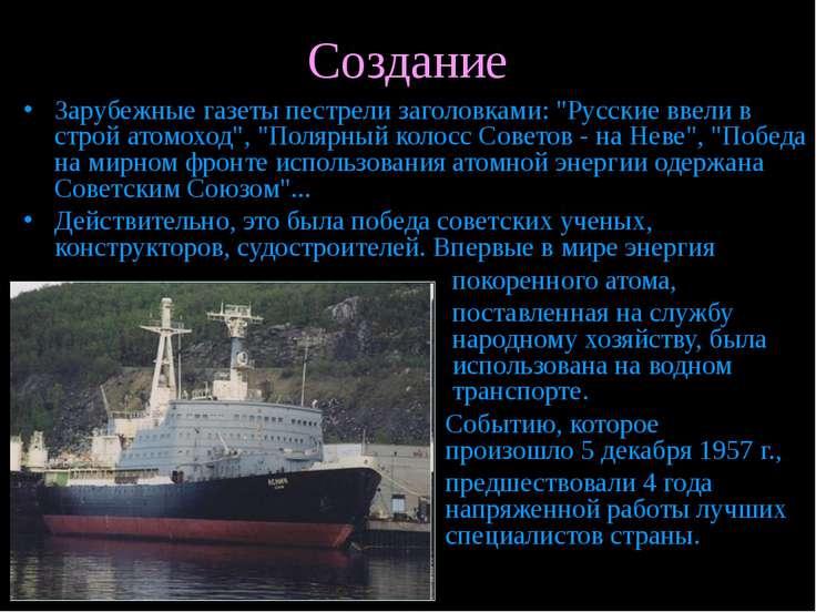 """Создание Зарубежные газеты пестрели заголовками: """"Русские ввели в строй атомо..."""