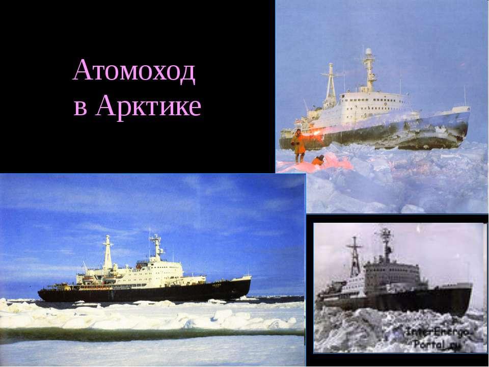 Атомоход в Арктике