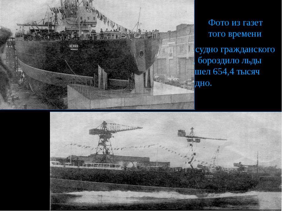 Спуск на воду Атомный ледокол «Ленин», первое в мире судно гражданского назна...