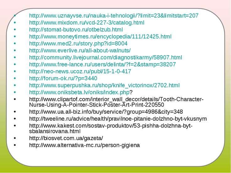 http://www.uznayvse.ru/nauka-i-tehnologii/?limit=23&limitstart=207 http://www...
