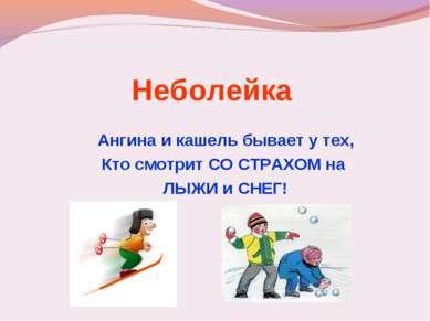 Неболейка Ангина и кашель бывает у тех, Кто смотрит СО СТРАХОМ на ЛЫЖИ и СНЕГ!