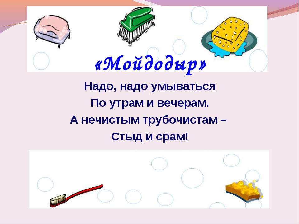 «Мойдодыр» Надо, надо умываться По утрам и вечерам. А нечистым трубочистам – ...