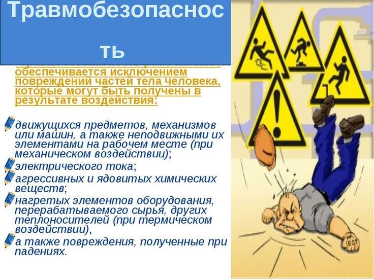 Травмобезопасность рабочих мест обеспечивается исключением повреждений частей...