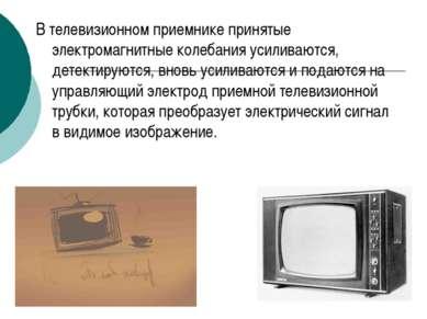 В телевизионном приемнике принятые электромагнитные колебания усиливаются, де...