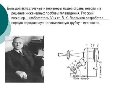 Большой вклад ученые и инженеры нашей страны внесли и в решение инженерных пр...