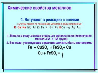 Химические свойства металлов 4. Вступают в реакцию с солями с учетом правил п...