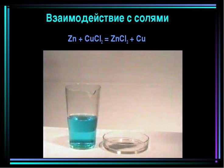 Взаимодействие с солями Zn + CuCl2 = ZnCl2 + Cu