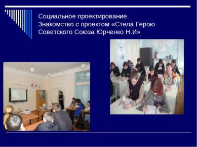 Социальное проектирование. Знакомство с проектом «Стела Герою Советского Союз...