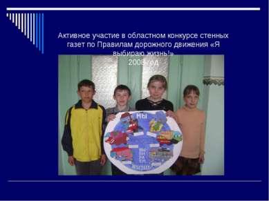 Активное участие в областном конкурсе стенных газет по Правилам дорожного дви...