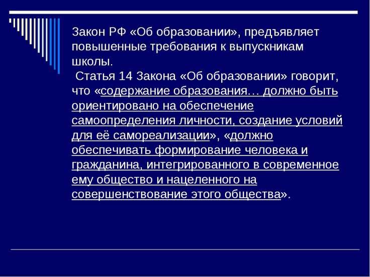 Закон РФ «Об образовании», предъявляет повышенные требования к выпускникам шк...
