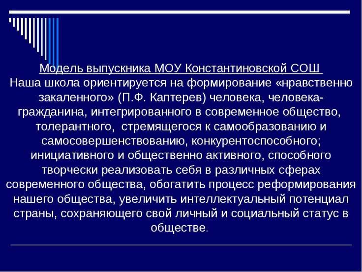 Модель выпускника МОУ Константиновской СОШ Наша школа ориентируется на формир...