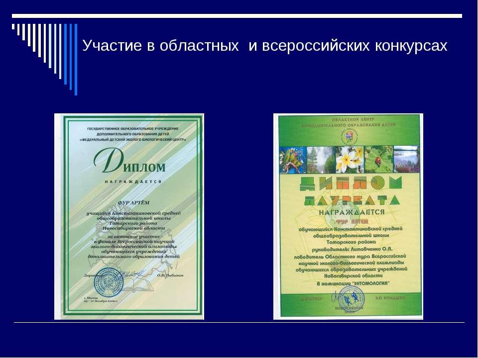 Участие в областных и всероссийских конкурсах
