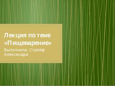 Лекция по теме «Пищеварение» Выполнила: Стрёйф Александра
