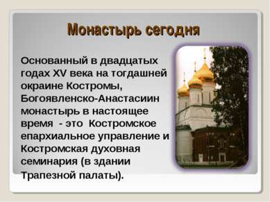 Монастырь сегодня Основанный в двадцатых годах XV века на тогдашней окраине К...