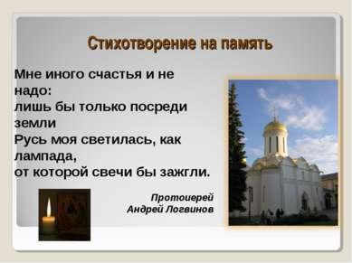 Стихотворение на память Мне иного счастья и не надо: лишь бы только посреди з...