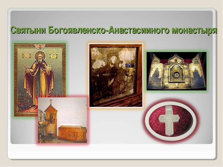 Святыни Богоявленско-Анастасииного монастыря
