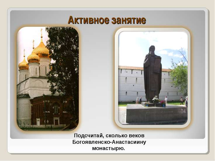 Активное занятие Подсчитай, сколько веков Богоявленско-Анастасиину монастырю.