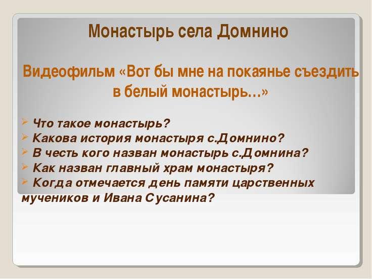 Монастырь села Домнино Видеофильм «Вот бы мне на покаянье съездить в белый мо...