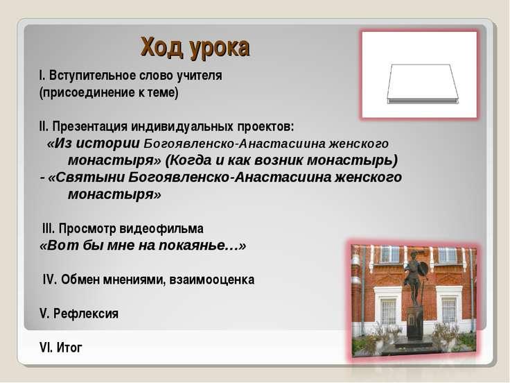 Ход урока I. Вступительное слово учителя (присоединение к теме) II. Презентац...