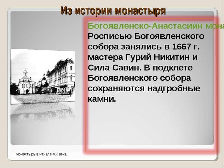 Из истории монастыря Монастырь в начале XX века