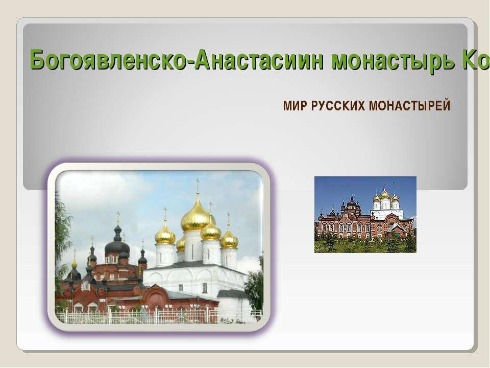 Богоявленско-Анастасиин монастырь Костромы МИР РУССКИХ МОНАСТЫРЕЙ